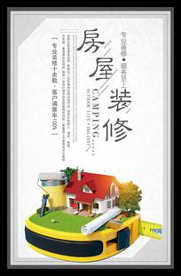 房屋装修海报设计