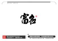 富名毛笔书法字