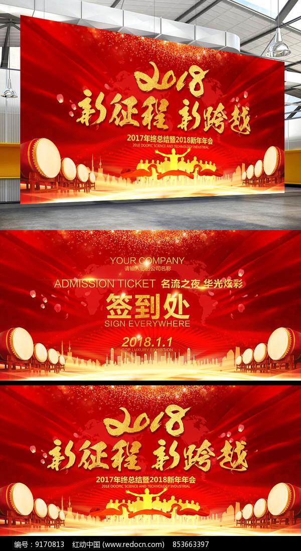 红色大气年会会议展板舞台背景板图片