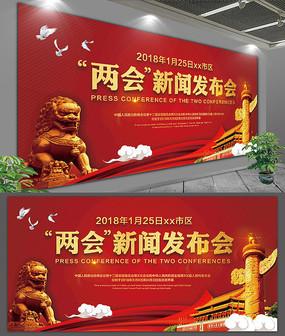 红色喜庆两会新闻发布会展板