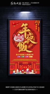 红色喜庆年夜饭除夕夜海报