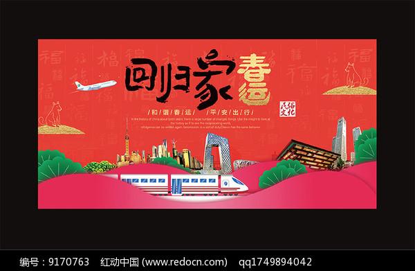 回家春运春节海报图片
