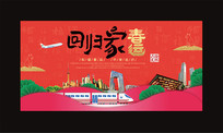 回家春运春节海报