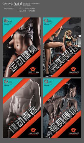 健身展板设计设计