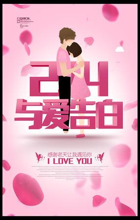 简约创意214情人节宣传海报