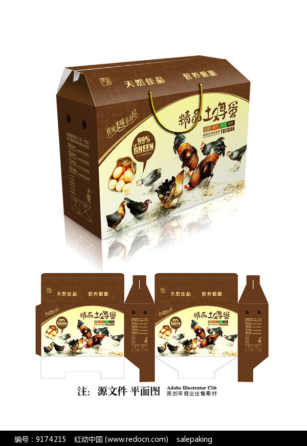 鸡蛋礼盒包装设计图片