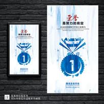 蓝色水彩荣誉企业文化展板