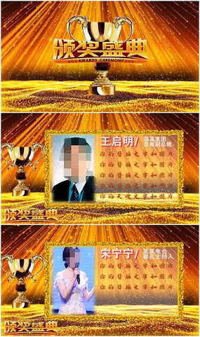 pr企业颁奖典礼视频模板