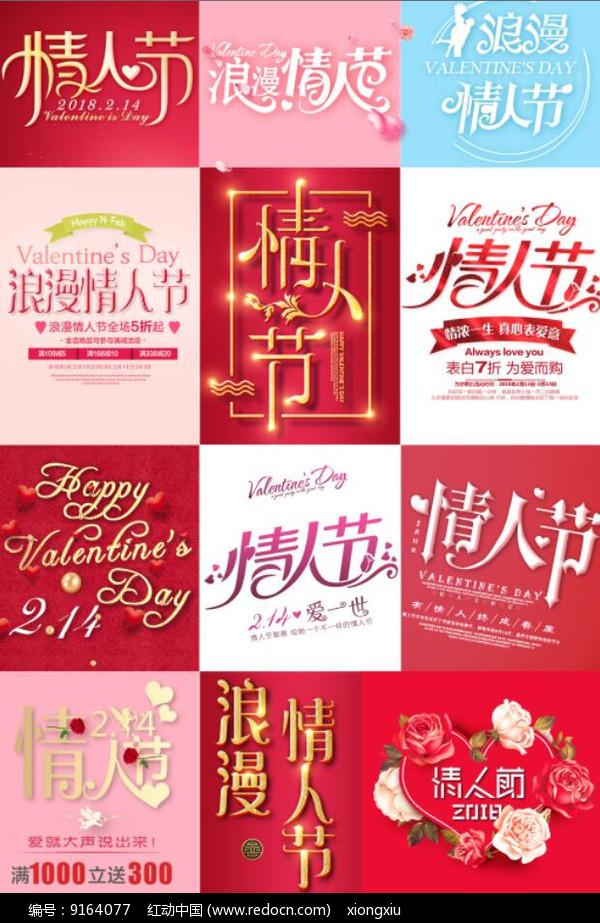 情人节唯美文字排版字体素材图片