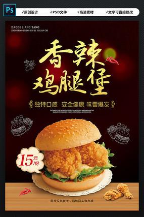 香辣鸡腿堡海报设计