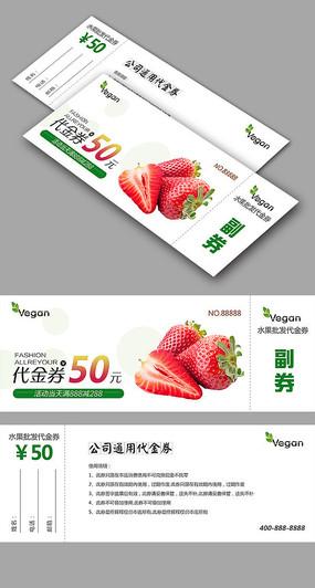 清新新鲜水果蔬菜优惠券代金券 PSD