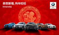 新年汽车海报设计