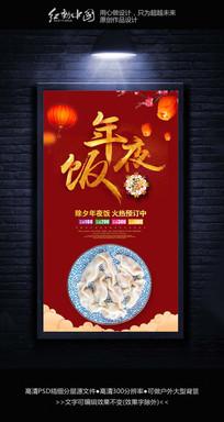 喜庆年夜饭预订海报