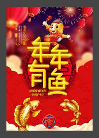 喜庆中国风年年有余海报