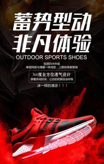 运动鞋海报设计