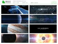 宇宙年会开场AE包装视频