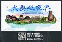 张家界旅游宣传海报
