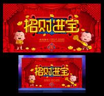 招财进宝新年春节海报年画