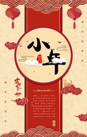 中国风喜迎小年海报