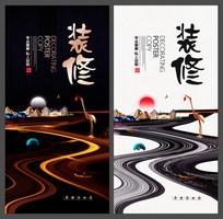 中国风装修海报设计