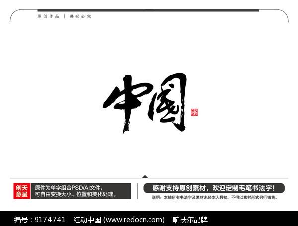 中国毛笔书法字图片