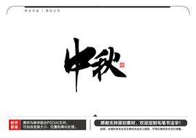 中秋毛笔书法字