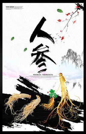 中医文化人参海报设计