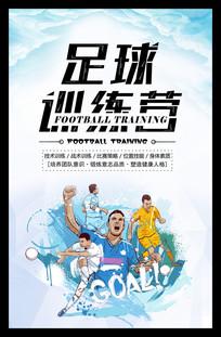 足球训练营海报设计