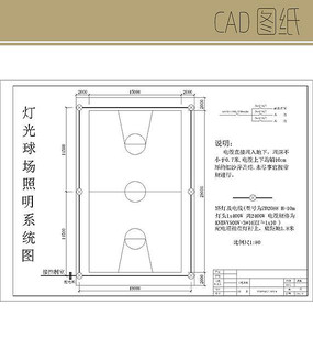 灯光球场照明系统图