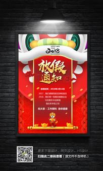 狗年春节放假通知海报