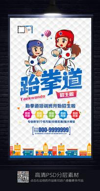 卡通跆拳道招生海报
