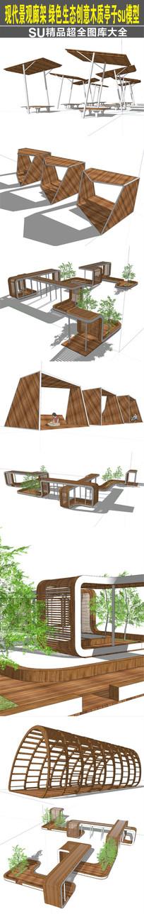 廊架绿色生态创意木质亭子su