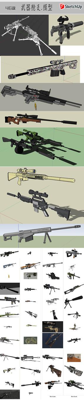 抢支武器模型 skp