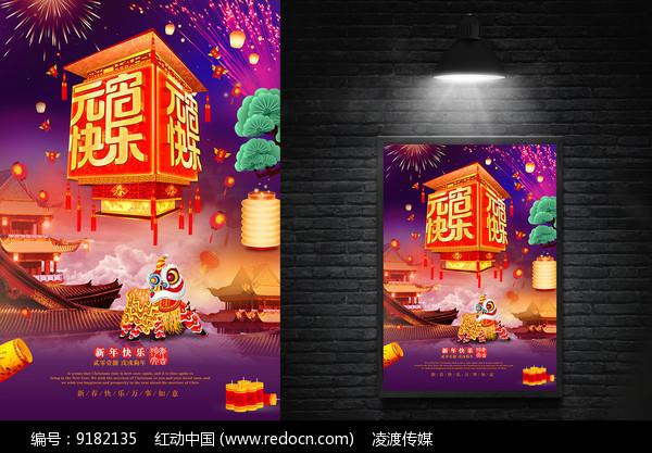 元宵节促销宣传海报图片