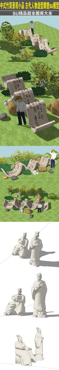中式竹简景观小品古代人物