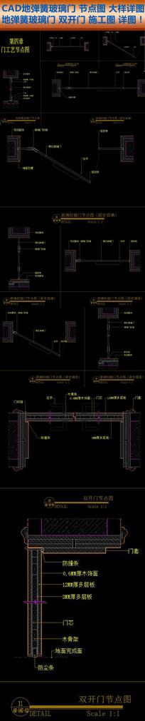 CAD地弹簧玻璃门节点大样图