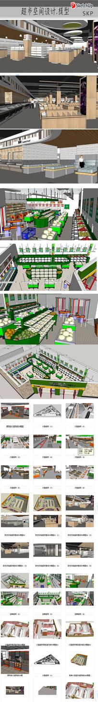 超市空间设计模型