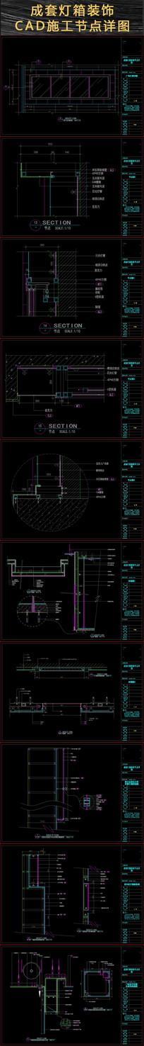成套灯箱装饰CAD施工图