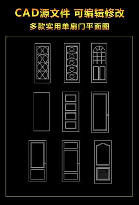 多款单扇门平面图