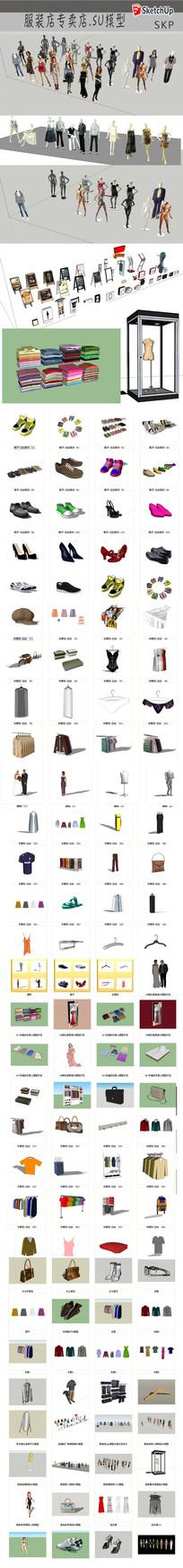服装店专卖店SU模型
