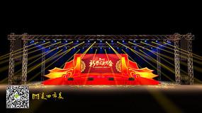 年会庆典奠基舞台舞美设计 max