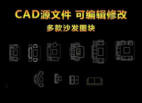 沙发图块平面图CAD
