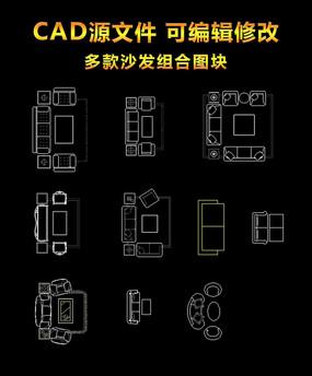 实用沙发组合平面图CAD