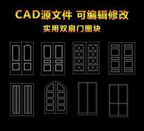 实用双扇门图块CAD