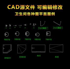 卫生间各种图平面图例CAD
