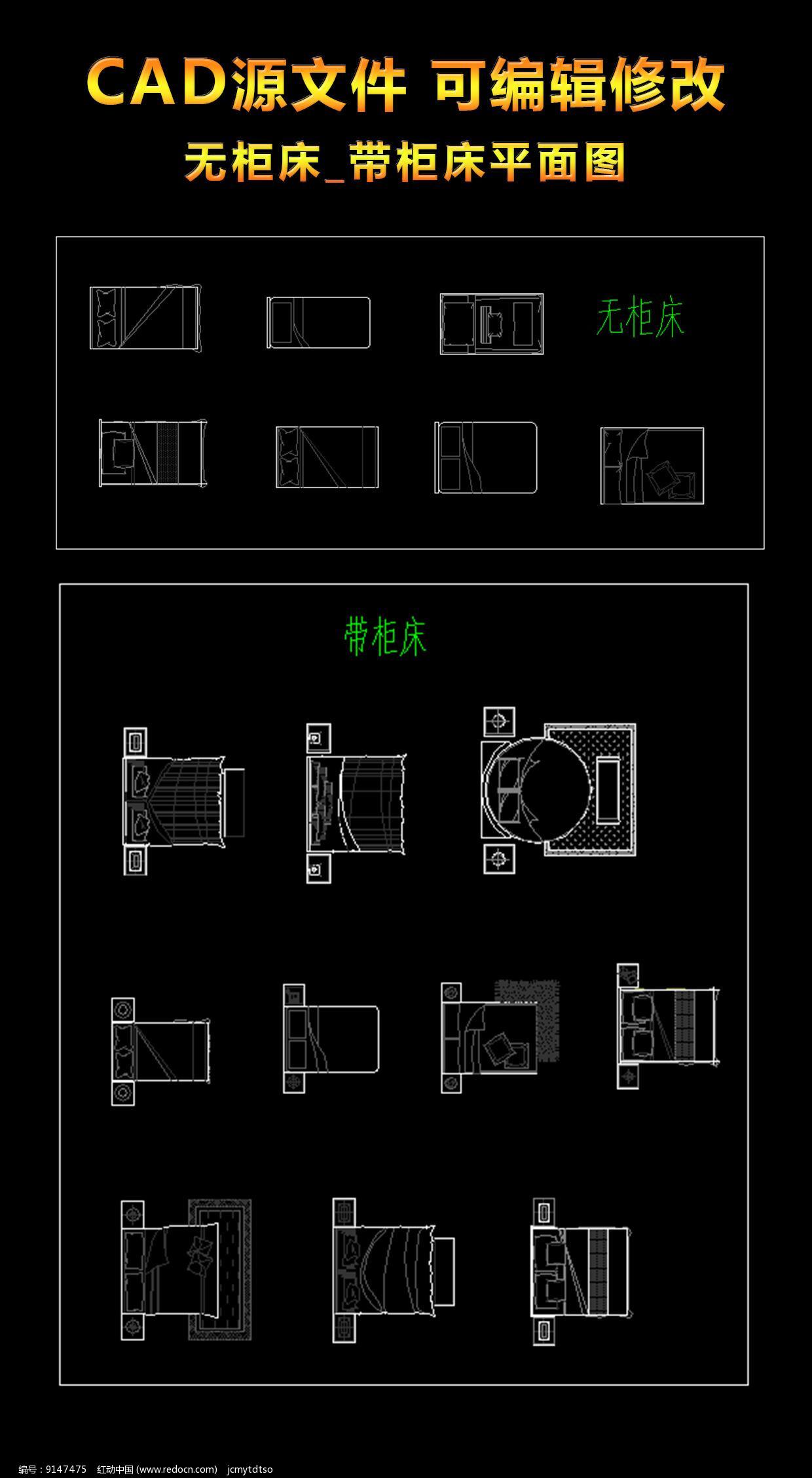 无柜床_带柜床平面图图片