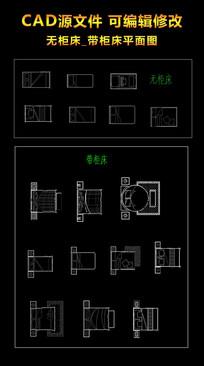 无柜床_带柜床平面图