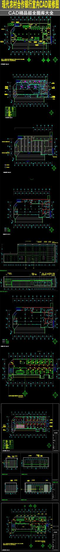 现代农村合作银行室内CAD