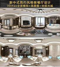 新中式简约客餐厅3D全景模型