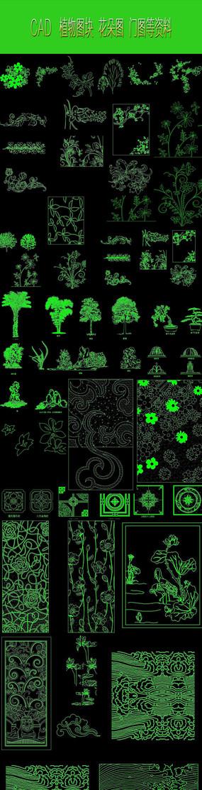 植物图块花朵图案图块